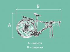 Замер велосипеда для подбора велочехла